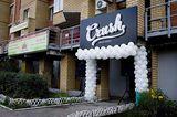 Школа CRUSH, фото №5